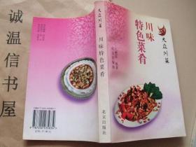 川味畜禽类菜肴川味特色菜肴【2本合售】