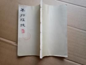 新刷本   本草经疏  第十一册
