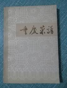 重庆菜谱     重庆市饮食服务公司 1974年