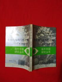 在传统与现代性之间:王韬与晚清改革(内页有划线)