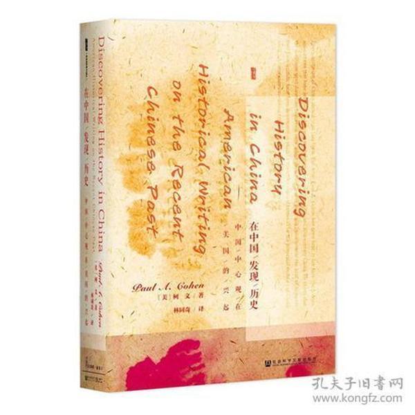(甲骨文)在中国发现历史:中国中心观在美国的兴起(精)
