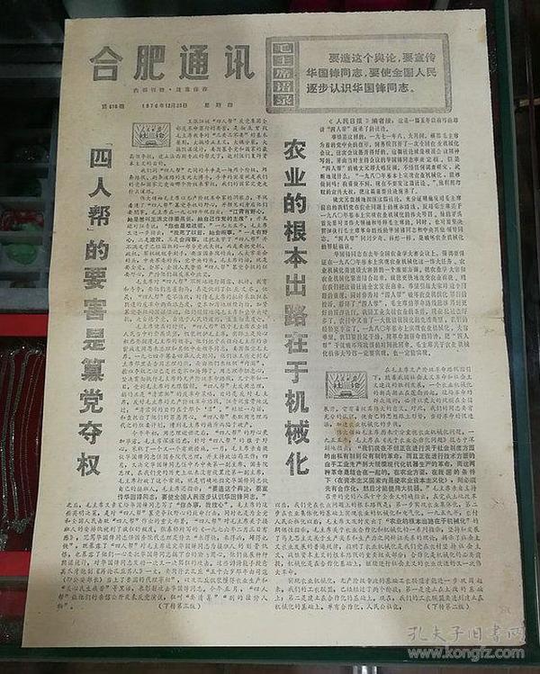 合肥通讯1976年