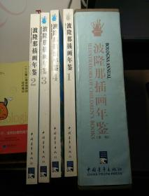 波隆那插画年鉴(第1辑)(全套4册)含原装外盒