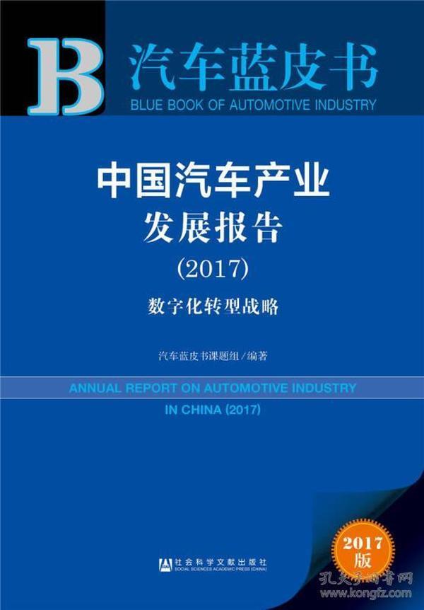 皮书系列·汽车蓝皮书:中国汽车产业发展报告(2017)