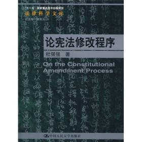 论宪法修改程序