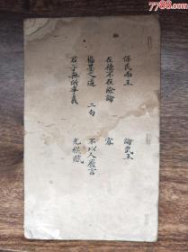 452清末民初名家手写稿本一册全【陈传良】尺寸23x14cm
