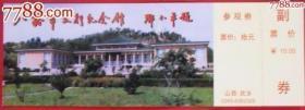 红色旅游门票系列之六《八路军太行山纪念馆》