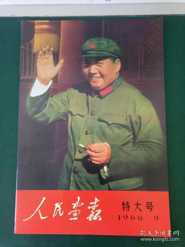 书画报·解放军画报1966年第9期【中国共产党第八届中央委员会·第十一次全体会议】