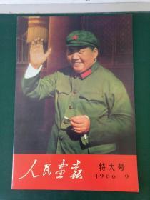 书画报·解放军画报1966年第9期【中国共产党第八届中央委员会·第十一次全体会议】.