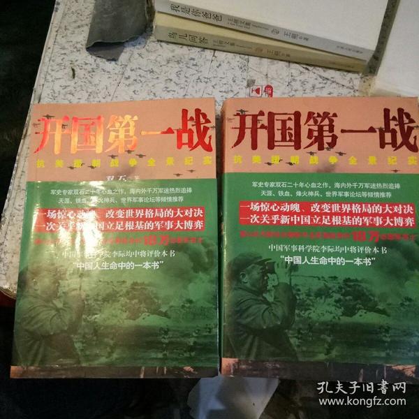 开国第一战(全二册)