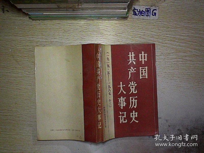 中国共产党历史大事记(1919年5月—1987年12月)