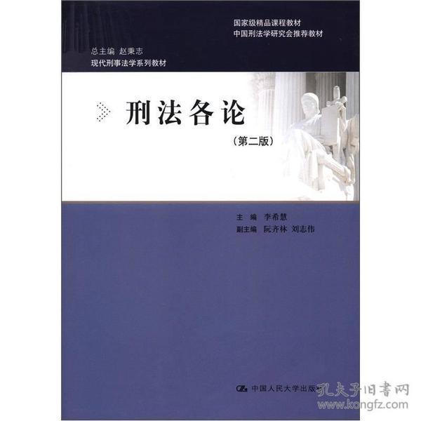 国家级精品课程教材:刑法各论(第2版)