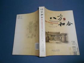 八方和合——粤剧八和会馆史料系列(广东卷)16开