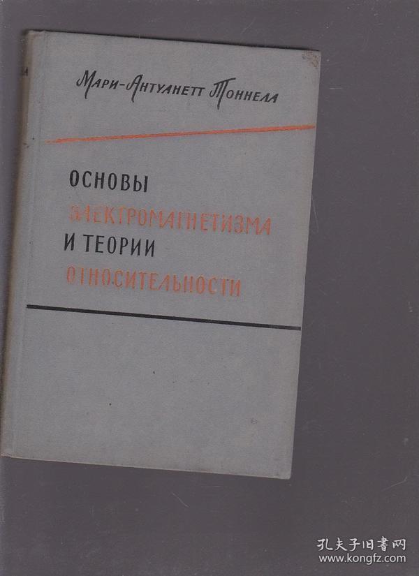 电磁原理与相对论 俄文版