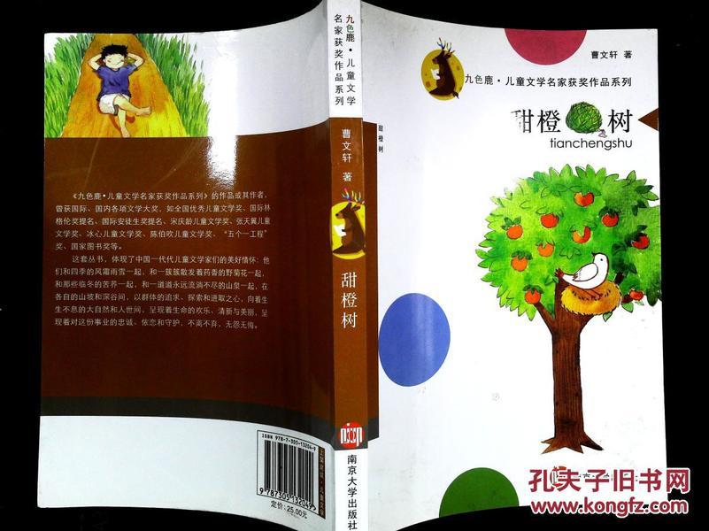 甜橙树 九色鹿 儿童文学名家获奖作品系列