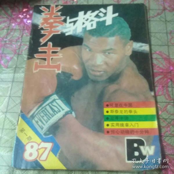 《拳击与格斗》16开1987/1(试刊号)书下角有折痕,私藏品如图,图为前后皮及中心页。