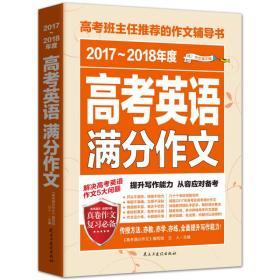 2018-2019年度高考英語滿分作文