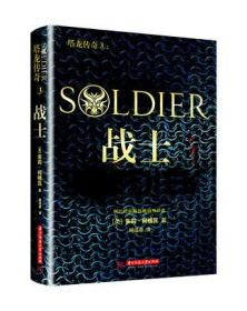 塔龙传奇:3:战士