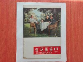 《连环画报》1977年第11期(总第48期)私藏品好近95品