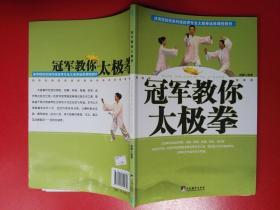 体育院校民族传统体育专业太极拳选修课程教材:冠军教你太极拳