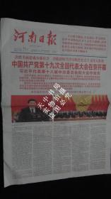 【报纸】河南日报 2017年10月19日【  中国共产党第十九次全国代表大会在京开幕  】