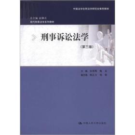 现代刑事法学系列教材·中国法学会刑法学研究会推荐教材:刑事诉讼法学(第3版)