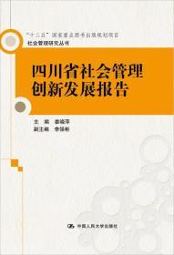 社会管理研究丛书:四川省社会管理创新发展报告