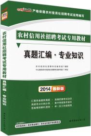 中公最新版2015农村信用社招聘考试专用教材真题汇编专业知识9787510065255