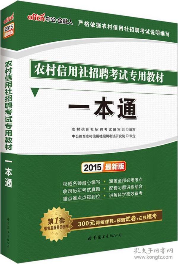9787510065279农村信用社招聘考试专用教材一本通