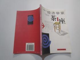经济学家茶座(第十辑)