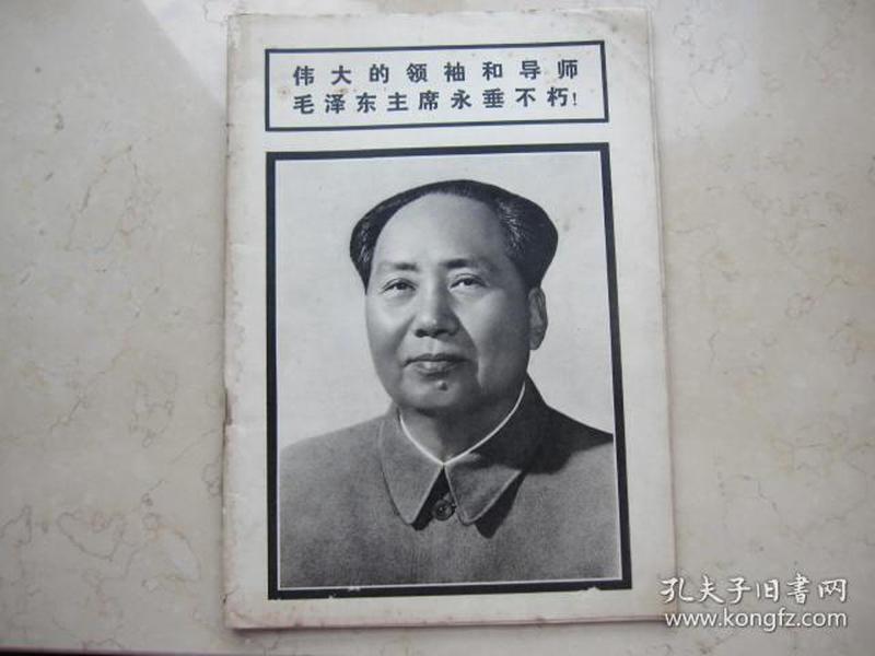 连环画报  1976年第9期    伟大的领袖和导师毛泽东主席永垂不朽