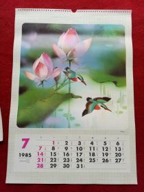 怀旧收藏 八十年代年历单页 国画水墨画《翠鸟 》
