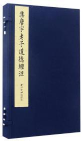 集唐字老子道德经注(全两册)