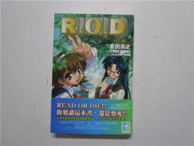 R.O.D 第一卷