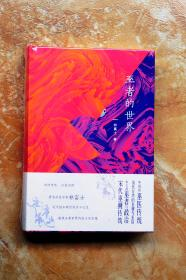 巫者的世界(世界华文大家经典系列丛书)(精装)(特价)(41折)