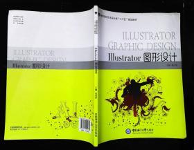 Illustrator图形设计