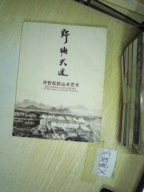 野旷天遥---许钦松的山水艺术  签名本 。、