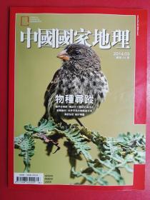 中国国家地理 2014.03 物种寻踪 繁体版
