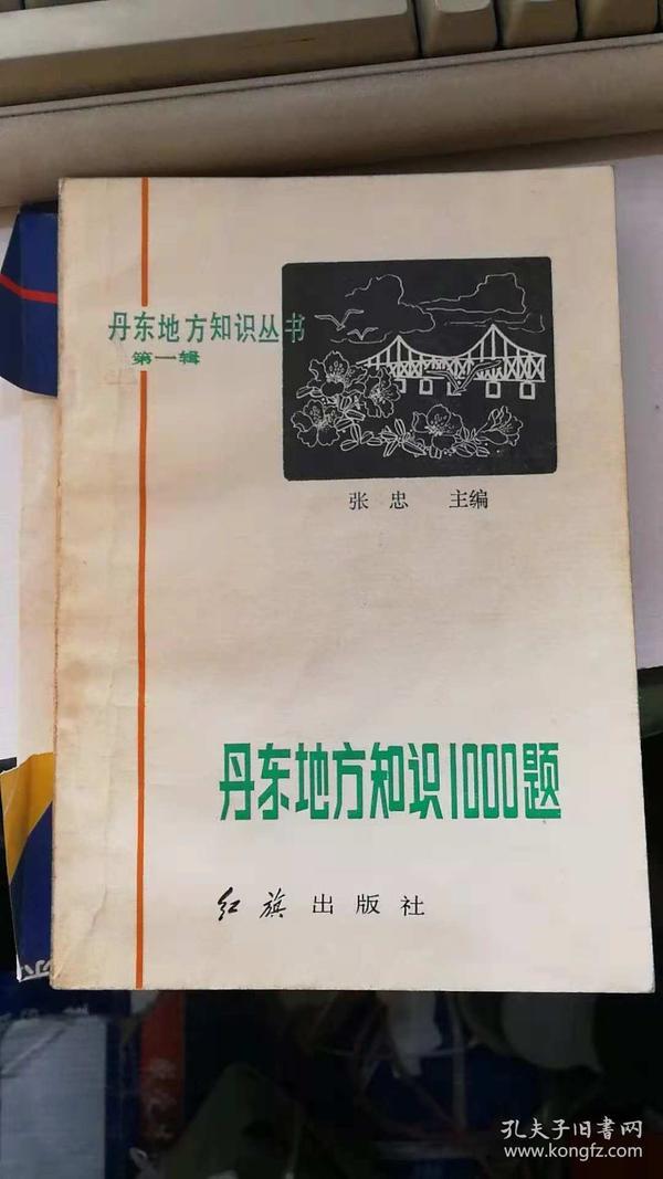 丹东地方知识1000题(丹东地方知识丛书第一辑G13)