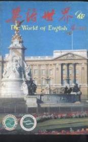 英语世界 2000.4