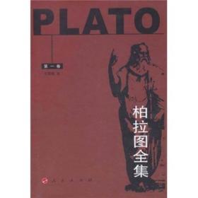 柏拉图全集:第一卷