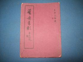 艺舟书影--民国38年初版----麦华三