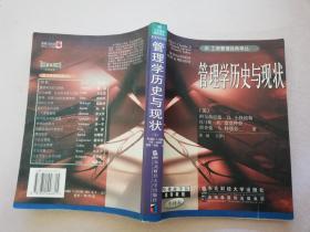 管理学历史与现状(中译本)(工商管理经典译丛)实物拍图