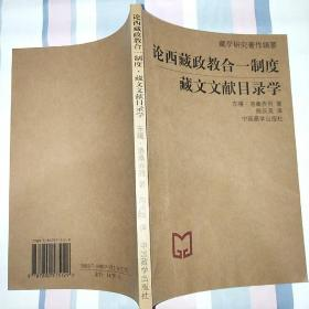 论西藏政教合一制度藏文文献目录学