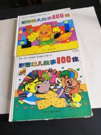 彩图婴儿故事100集·(黄花篇  绿果篇):精装