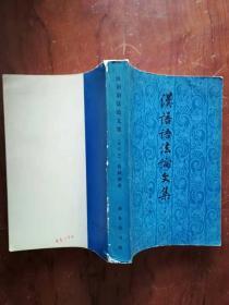 【汉语语法论文集(增订本)吕叔湘  著  1版1