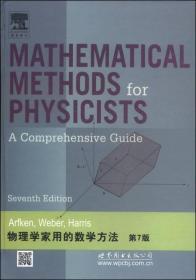物理学家用的数学方法-第7版