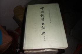 中国钱币大辞典秦汉编