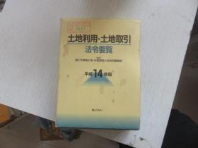土地利用土地取引 法令要览 平成14年版 日文 馆藏带函