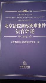 北京法院商标疑难案件法官评述(第4卷)
